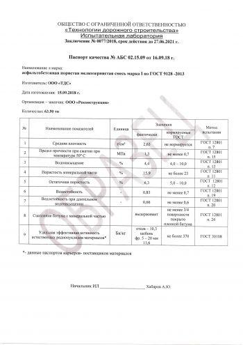 Образцы-паспортов-АБС-2