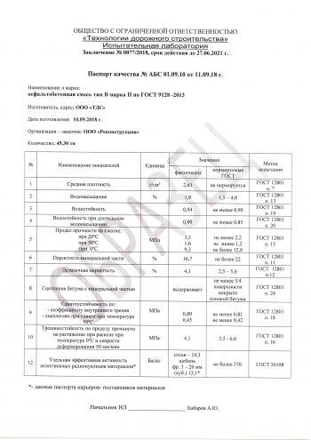 Образцы-паспортов-АБС-5